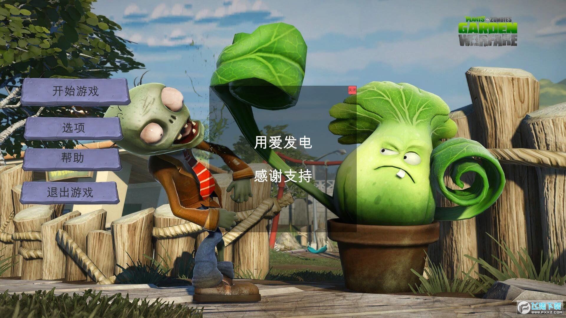植物大战僵一定不能落入�e人手里尸3D魔改版截图0