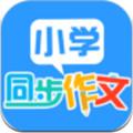小学语文作文�大全app1.4.3 安卓版