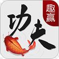 趣贏功夫捕魚內購特別版下載1.4.6安卓版