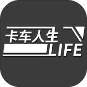 卡车人生手游免费解锁汽车v1.0完整版