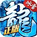 冰雪复古传奇之龙城秘境红包版1.3.507手机版