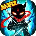 火柴人联盟21.5.6特别版下载v1.5.6最新版