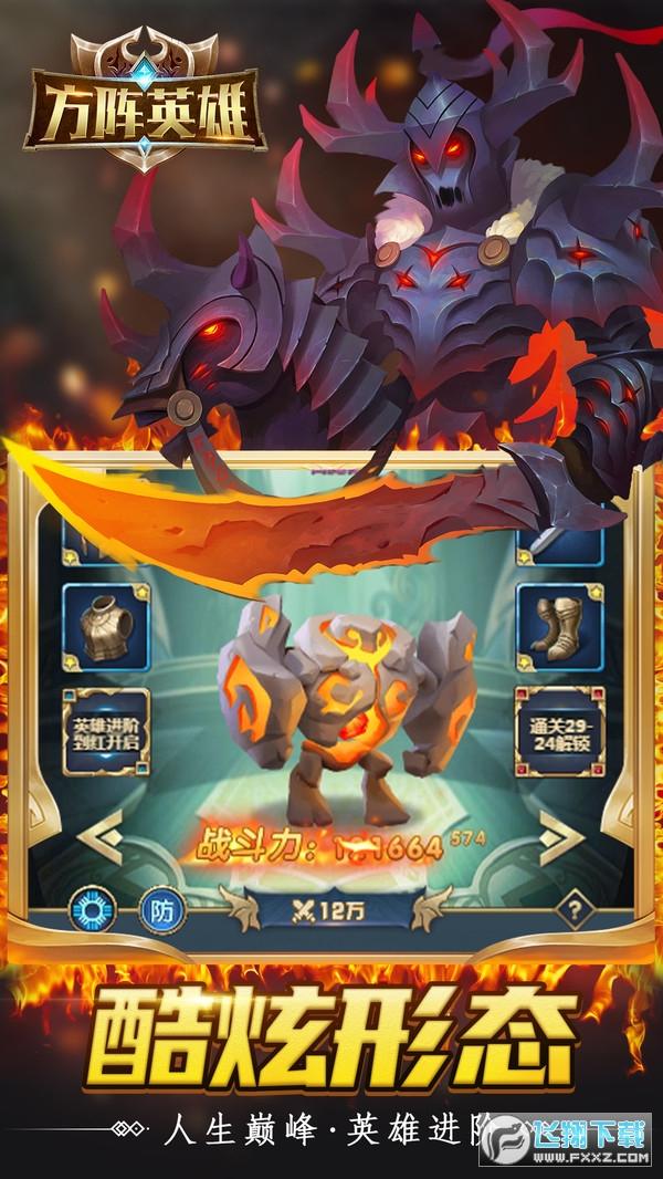 方阵英雄无限钻石特别版下载1.7.0最新版截图1