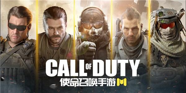 使命召唤手游国际服_Call of Duty Mobile国际版