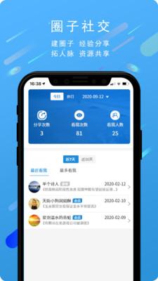 借力appV1.0.2安卓版截圖3