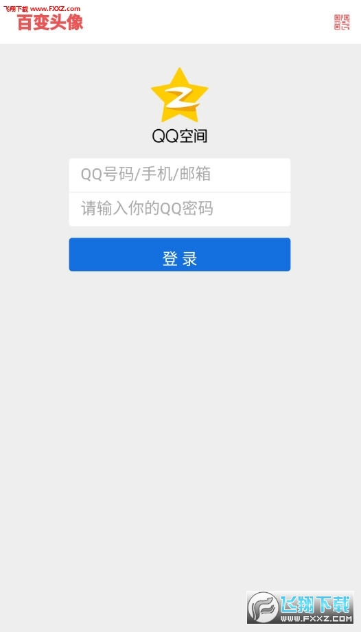 安卓QQ頭像自動變換軟件v2.0 安卓版截圖0