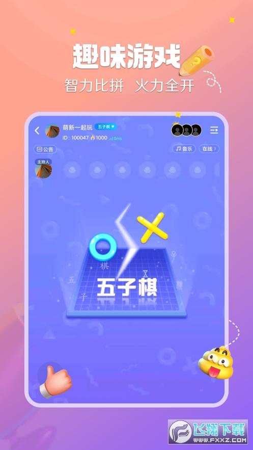 來來語音appv 2.0.13截圖0
