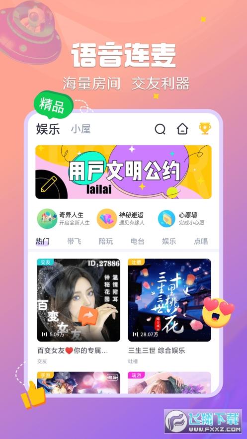 來來語音appv 2.0.13截圖3