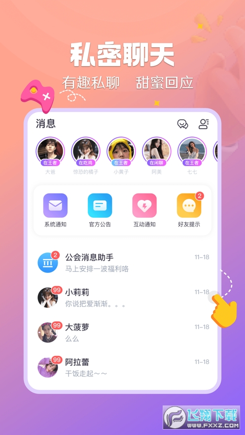 來來語音appv 2.0.13截圖1