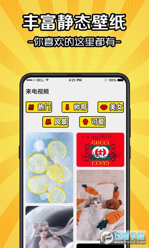 5G彩鈴來電秀官方版v3.0.1 安卓版截圖0