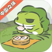旅行青蛙中国之旅官方正版v1.0.3
