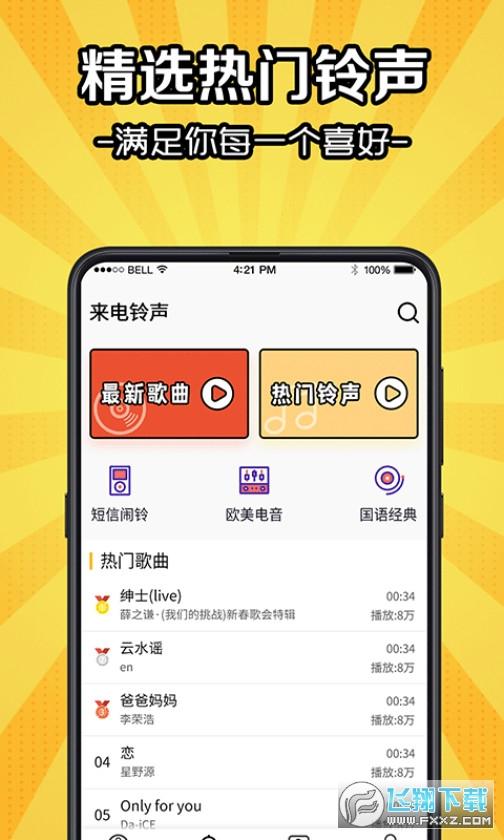 5G彩鈴來電秀官方版v3.0.1 安卓版截圖1
