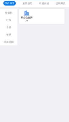 江蘇稅務app官方版v1.0.33安卓版截圖2