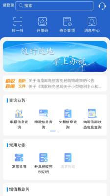 江蘇稅務app官方版