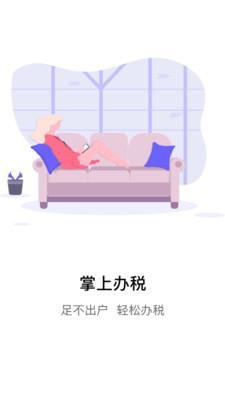 江蘇稅務app官方版v1.0.33安卓版截圖3