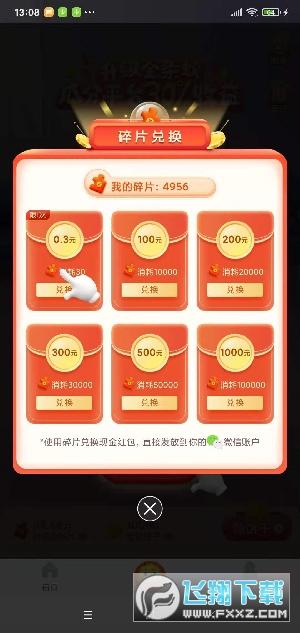 螞蟻嚴選購物返利遊戲分紅賺錢appv1.0.5安卓版截圖1
