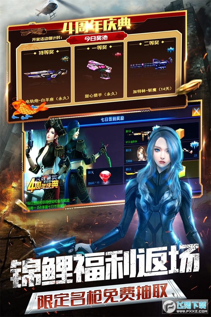 火线精英赵云号密码2020手机版0.9.35.268913最新版截图0