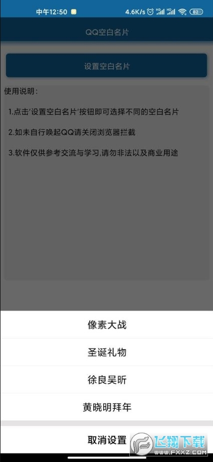 安卓一鍵設置QQ空白名片v1.0 安卓版截圖0