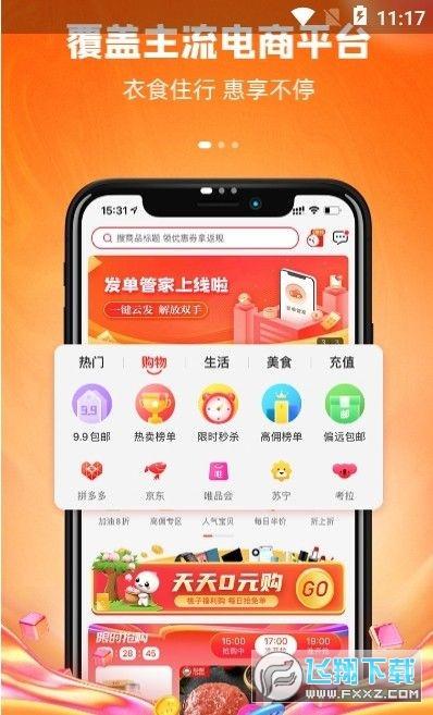 桃子助手購物appv1.0.0 安卓版截圖0