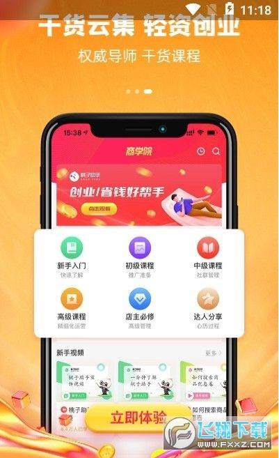 桃子助手購物appv1.0.0 安卓版截圖2
