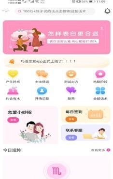 撩妹輸入法app手機版1.0官方版截圖2