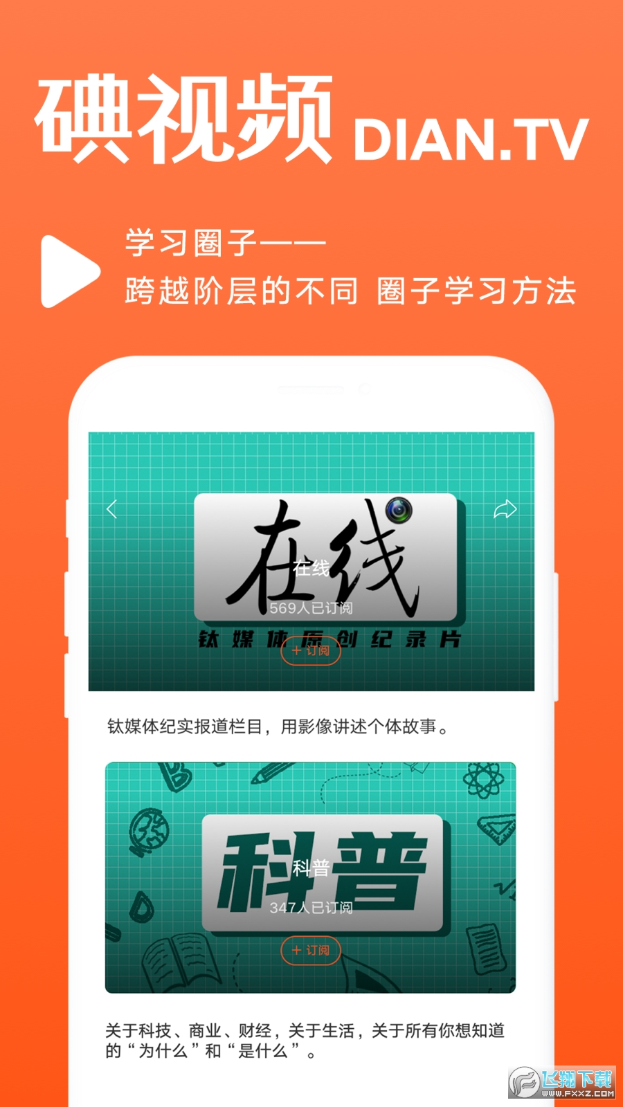 碘視頻appv1.0.0安卓版截圖1