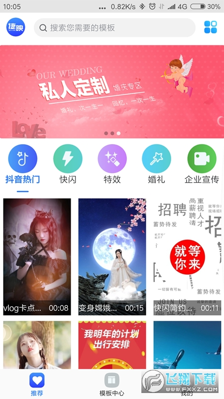 捷映app官方版