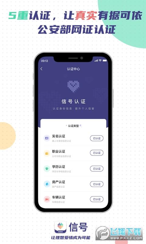 信號婚戀app官方版1.0最新版截圖3
