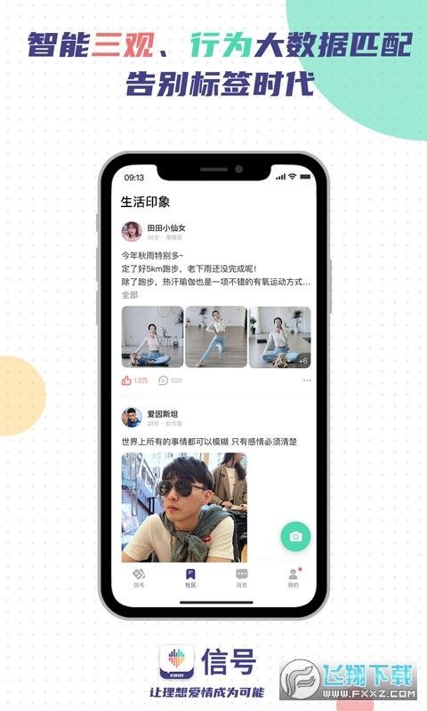 信號婚戀app官方版1.0最新版截圖0