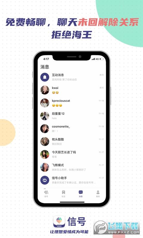 信號婚戀app官方版1.0最新版截圖1
