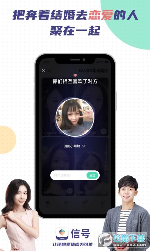信號婚戀app官方版1.0最新版截圖2