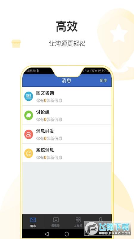 掌上湘雅醫護版app安卓版1.0.4最新版截圖0