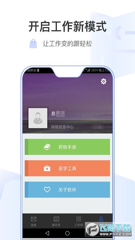 掌上湘雅醫護版app安卓版1.0.4最新版截圖1