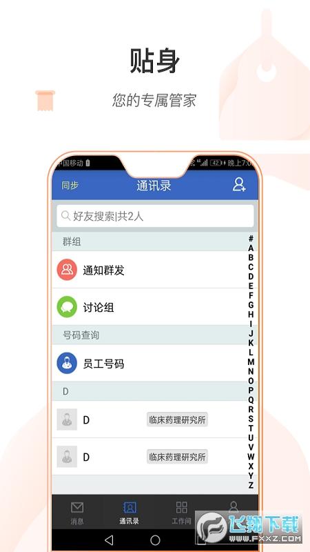 掌上湘雅醫護版app安卓版1.0.4最新版截圖3