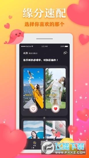 奔現語音appv1.2.0官方版截圖0