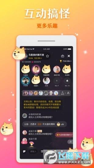 奔現語音app