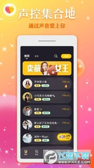 奔現語音appv1.2.0官方版截圖3