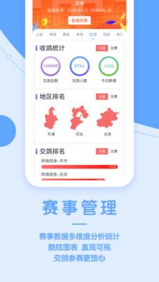 信鴿縱橫appv4.0.0安卓版截圖0