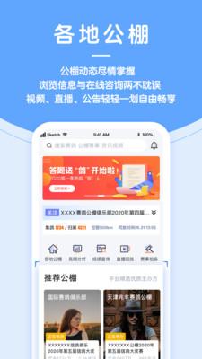 信鴿縱橫appv4.0.0安卓版截圖1