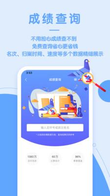 信鴿縱橫appv4.0.0安卓版截圖3
