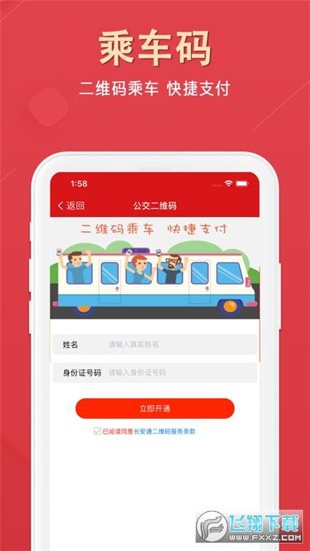 西安市民卡app最新版v3.3.1安卓版截圖1