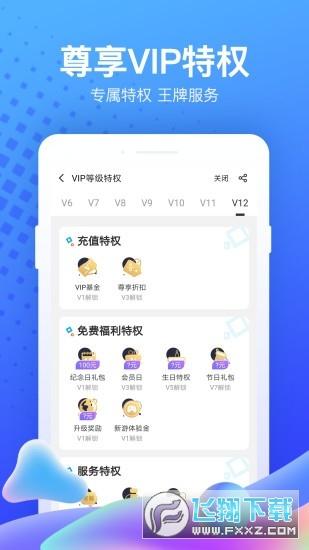 粗虎遊戲平台最新app1.0官方版截圖1