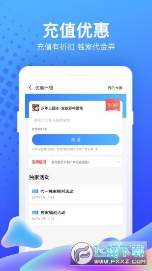 粗虎遊戲平台最新app1.0官方版截圖2