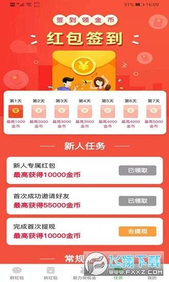 紅包領不停賺錢提現appv1.0.0免費版截圖0