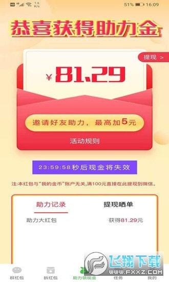 紅包領不停賺錢提現appv1.0.0免費版截圖2