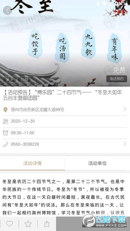 智慧文化生活app安卓版1.0.5最新版截圖3