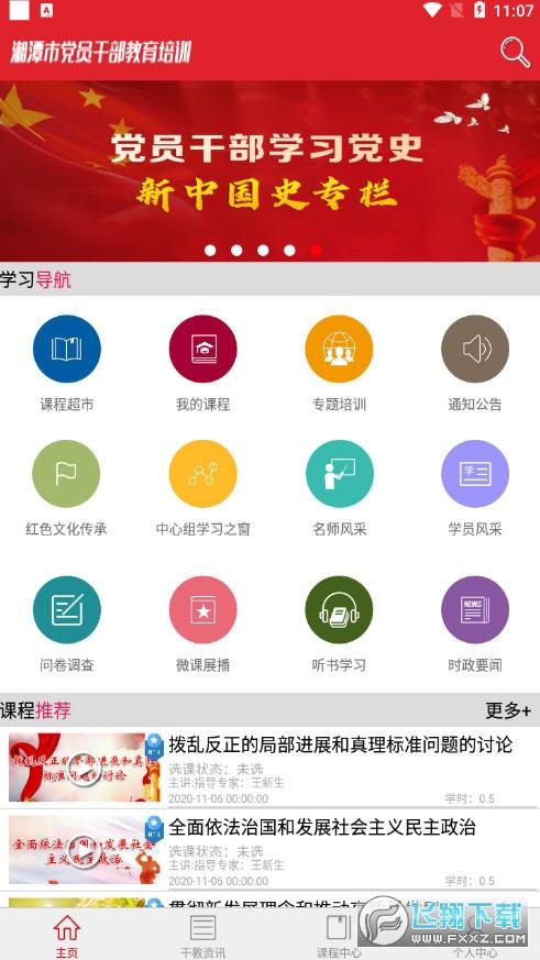 湘潭網絡培訓湘潭幹教appv2.2.6官方版截圖0