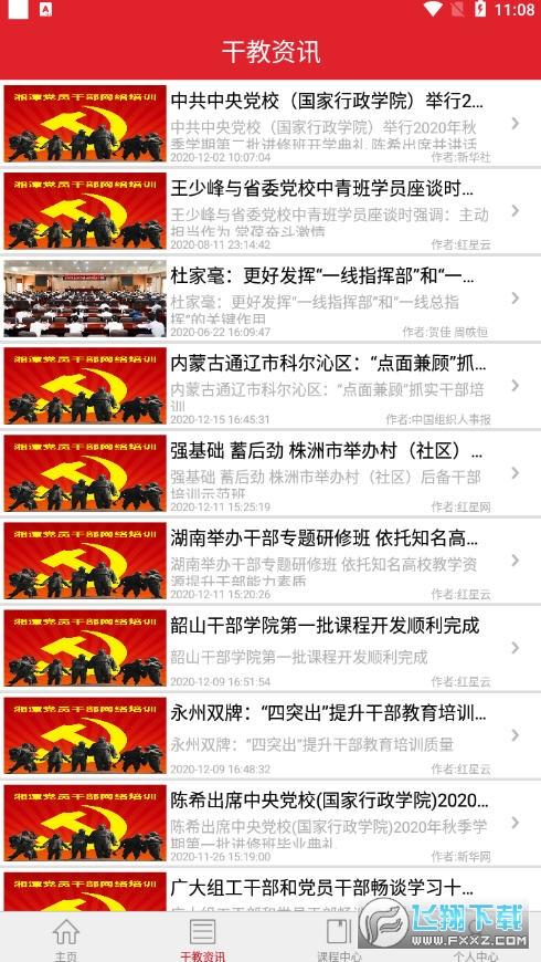 湘潭網絡培訓湘潭幹教appv2.2.6官方版截圖1