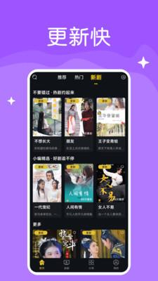 快喵爽劇app官方版1.5.2安卓版截圖1