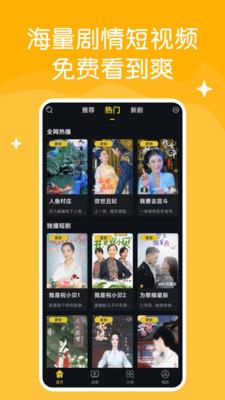 快喵爽劇app官方版1.5.2安卓版截圖2